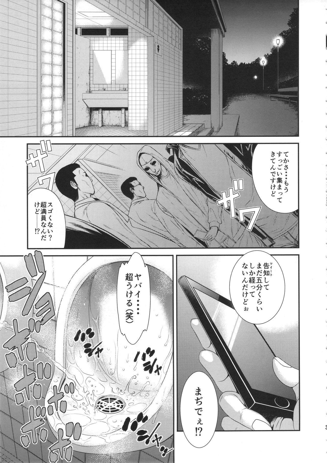 TOKYO Charisma Koushuu Benjo Part. 3 - Tokyo Charismatic Public Lavatory 1