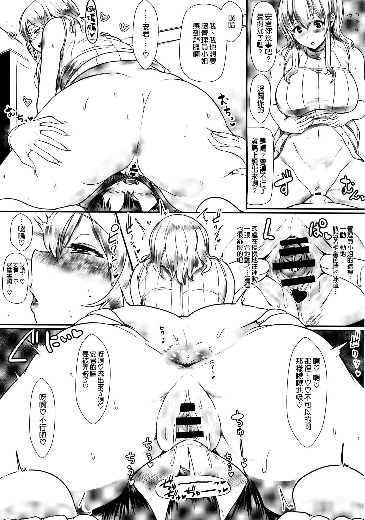 Kimi wa Kanojo no Kanrika ni Iru. 10