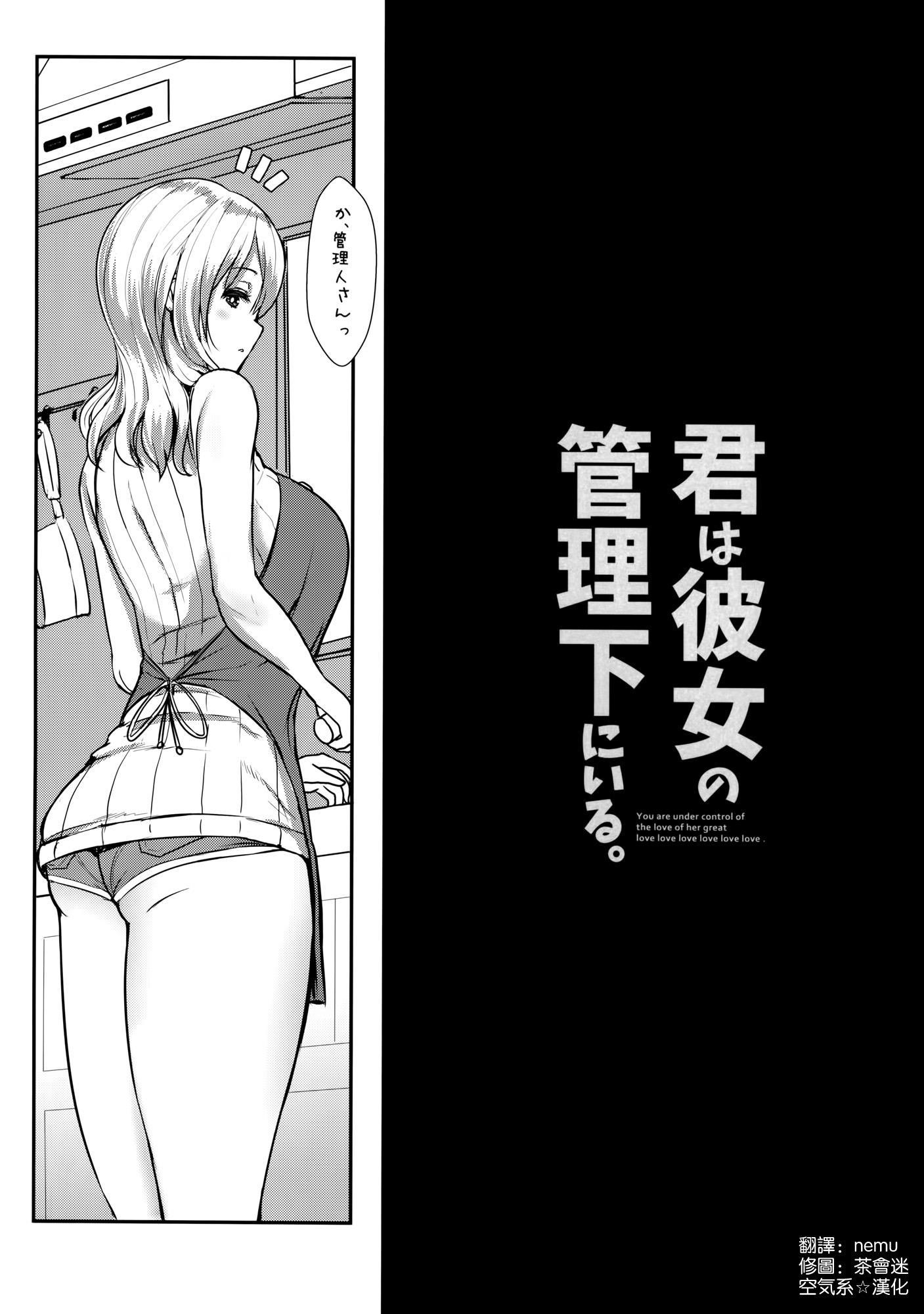 Kimi wa Kanojo no Kanrika ni Iru. 3