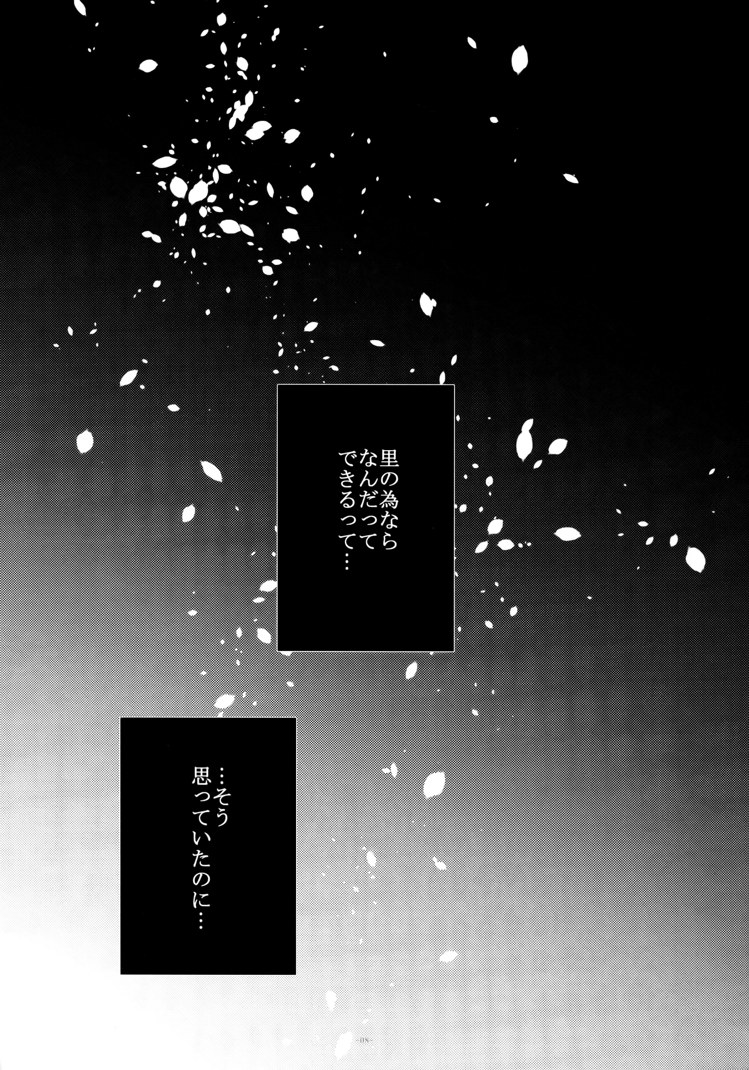 Haitoku no Kusabi 8