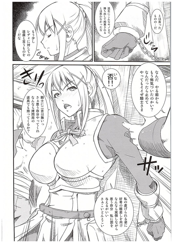 Kono Iyarashii Sei Kishi ni ○○ o! 2
