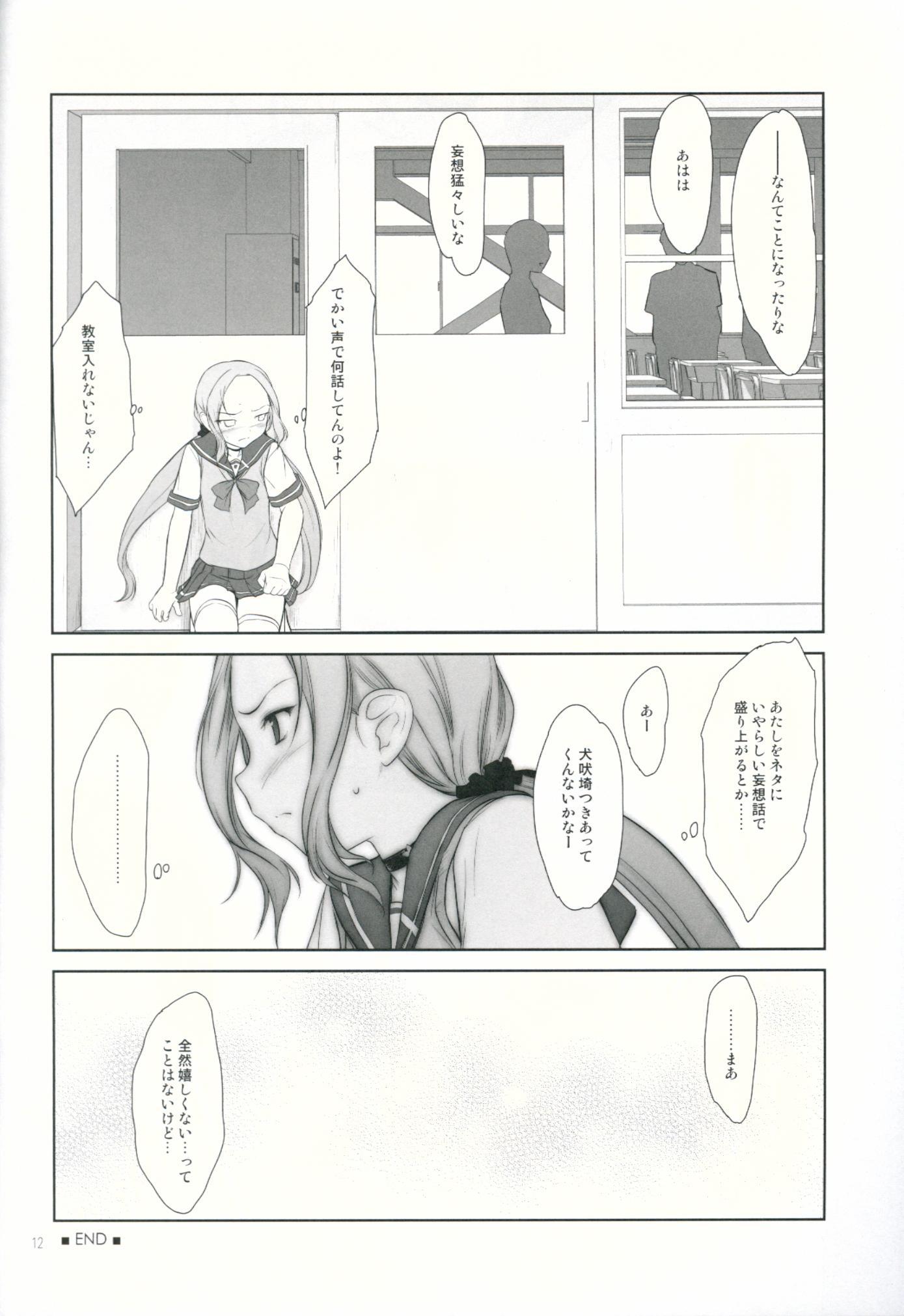 Petite Soeur 11 10