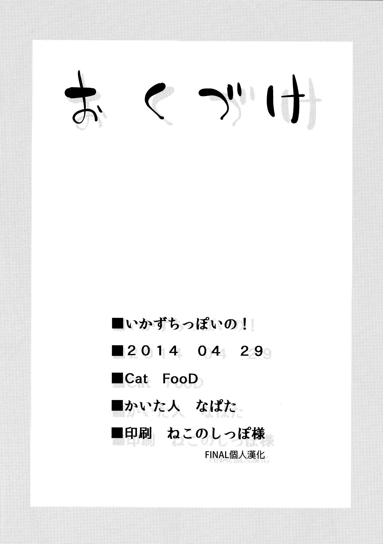 Ikazuchi-ppoi no! 12