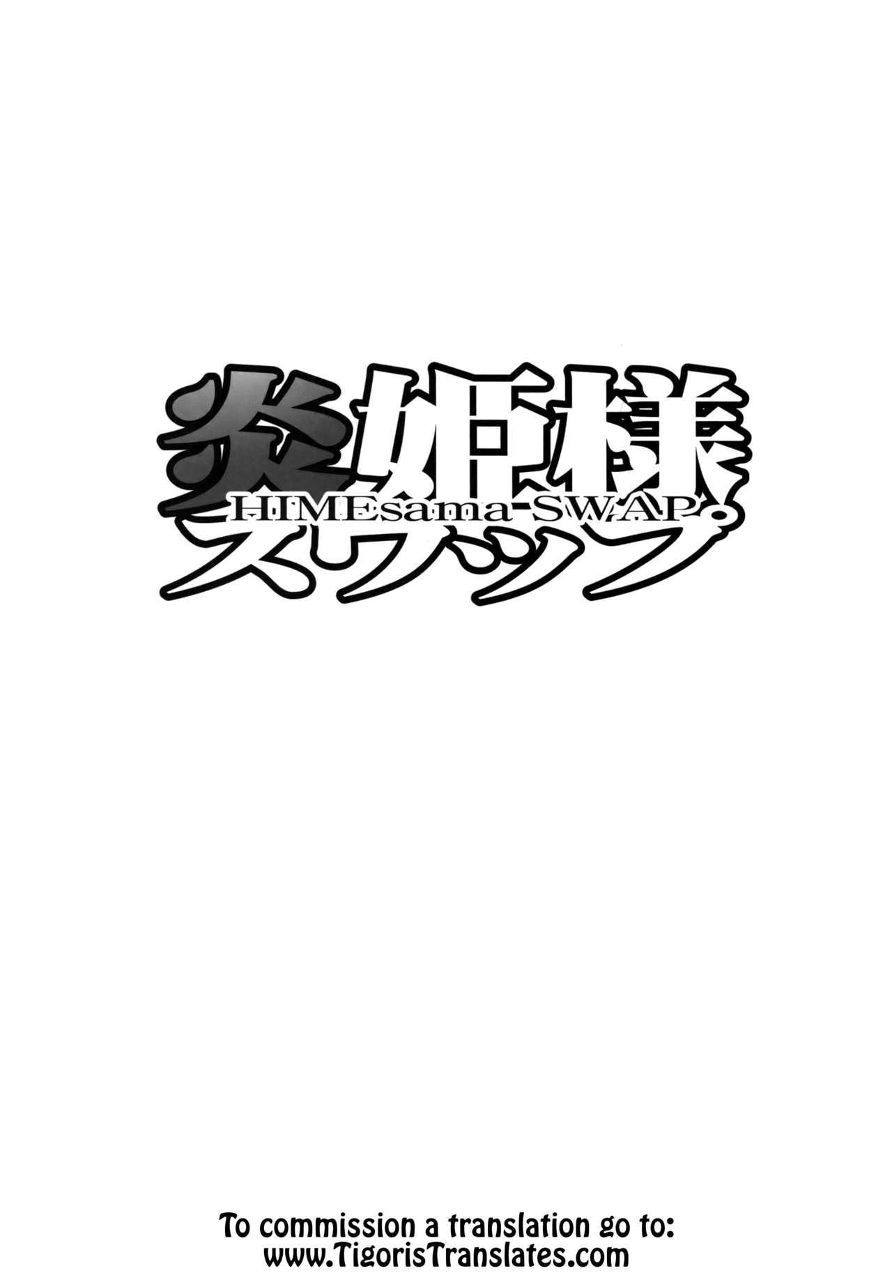 HIMEsama SWAP 1