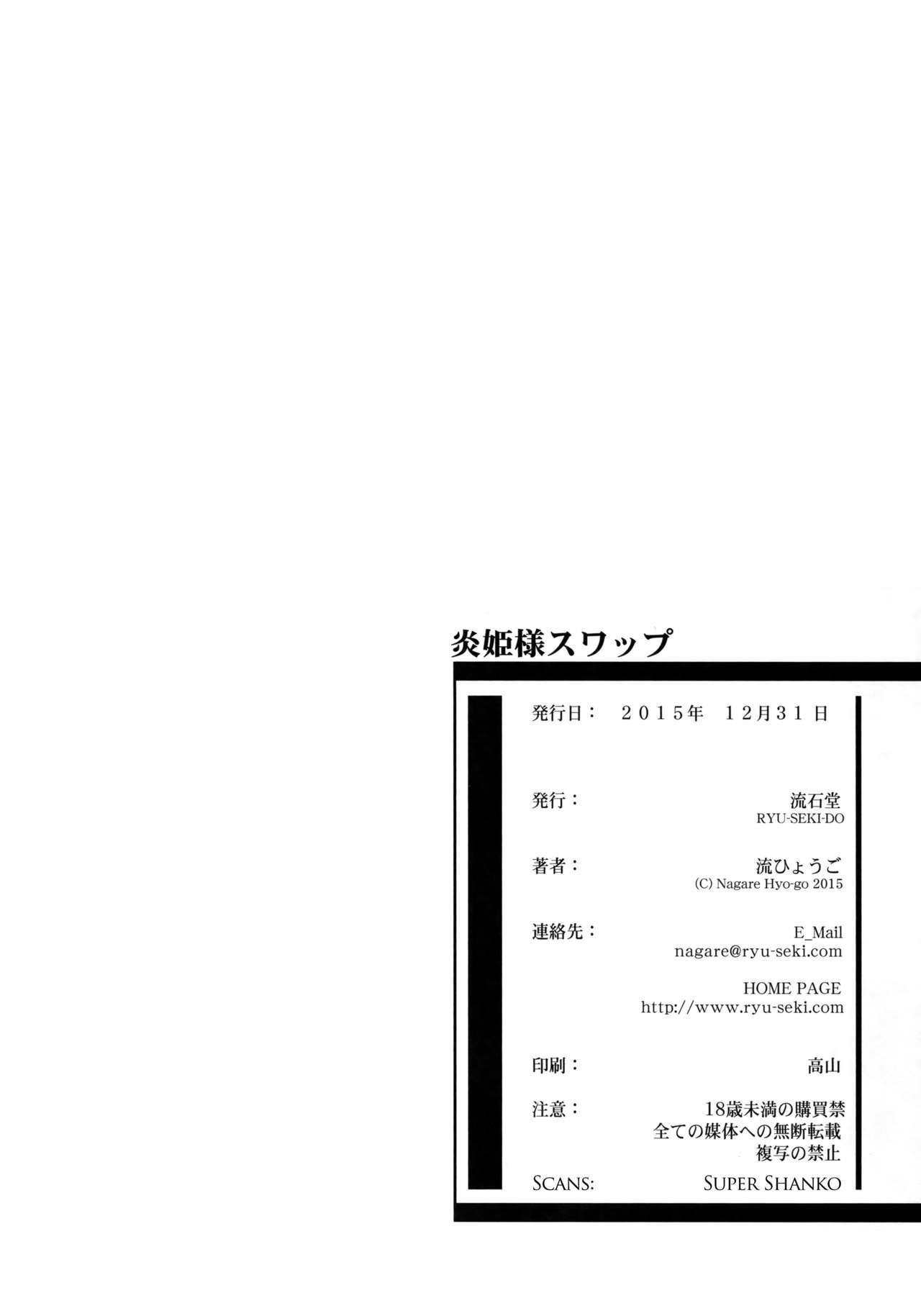 HIMEsama SWAP 28