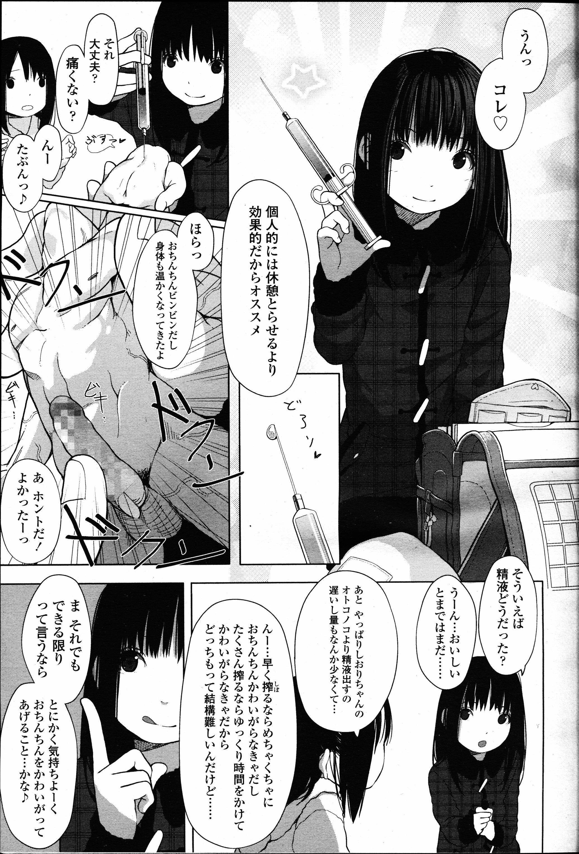 Girls forM Vol. 12 23