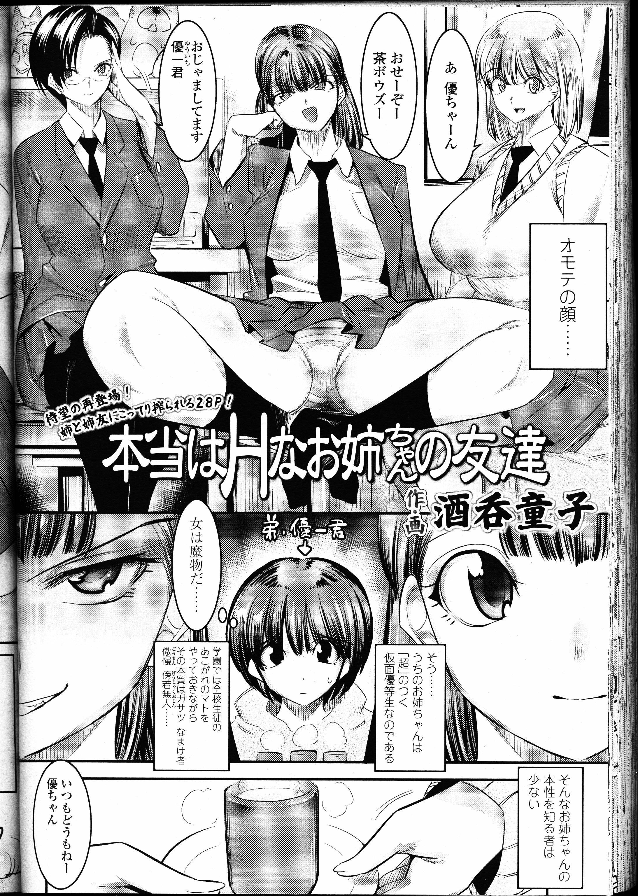 Girls forM Vol. 12 286
