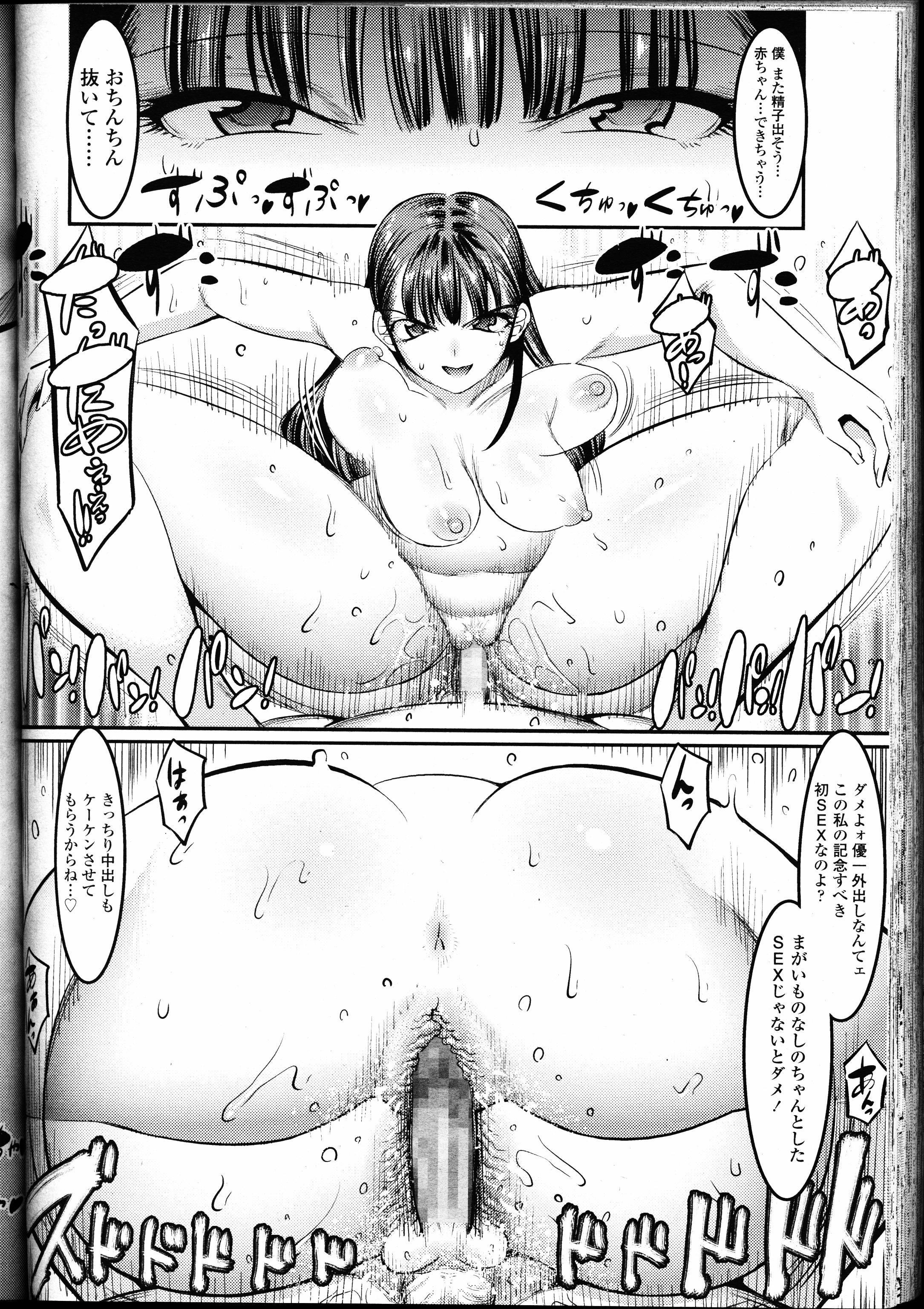 Girls forM Vol. 12 308