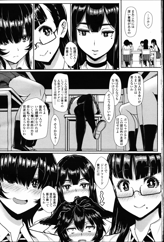Girls forM Vol. 12 36
