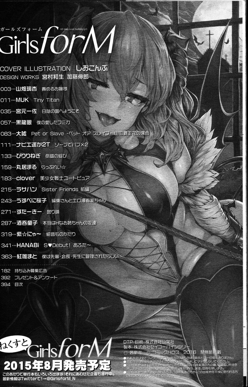 Girls forM Vol. 12 392