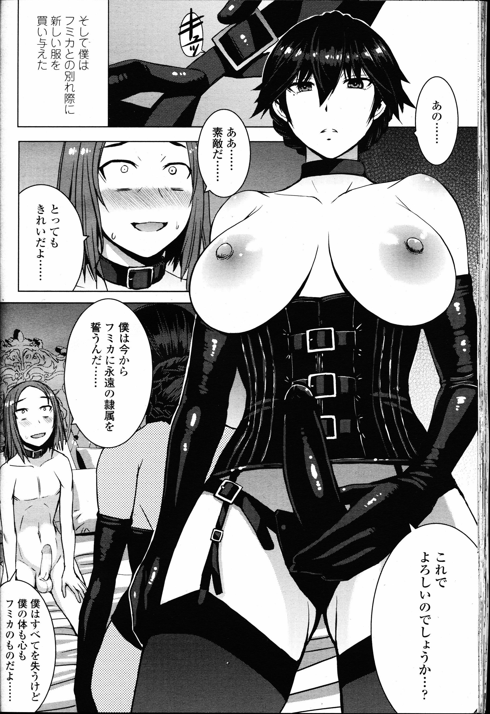 Girls forM Vol. 12 68
