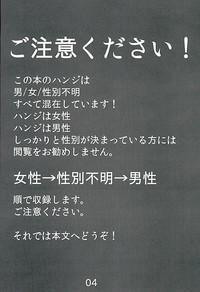 Kare Kanojo ka Sono Hoka ka 3