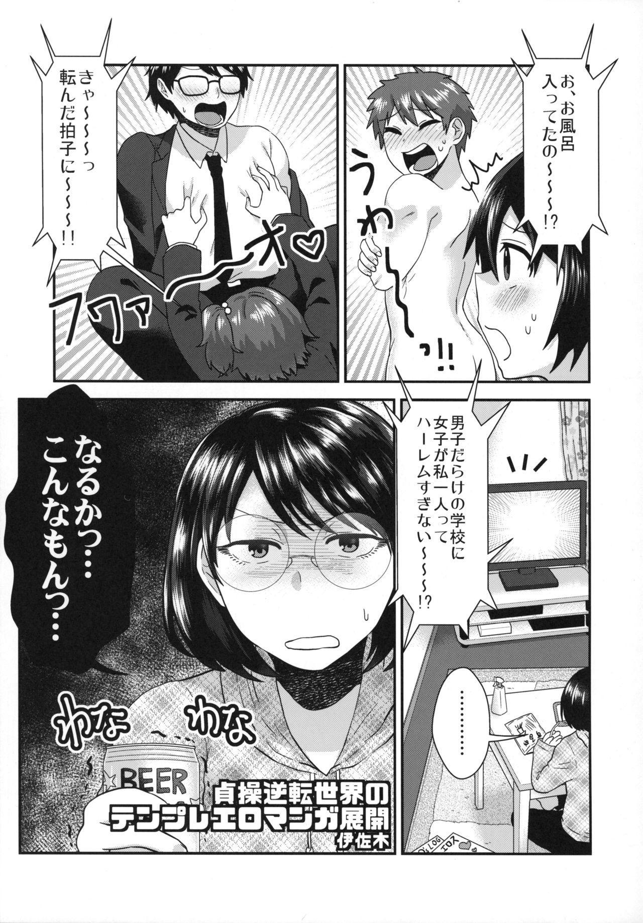 Teisou Gyakuten Goudou 29
