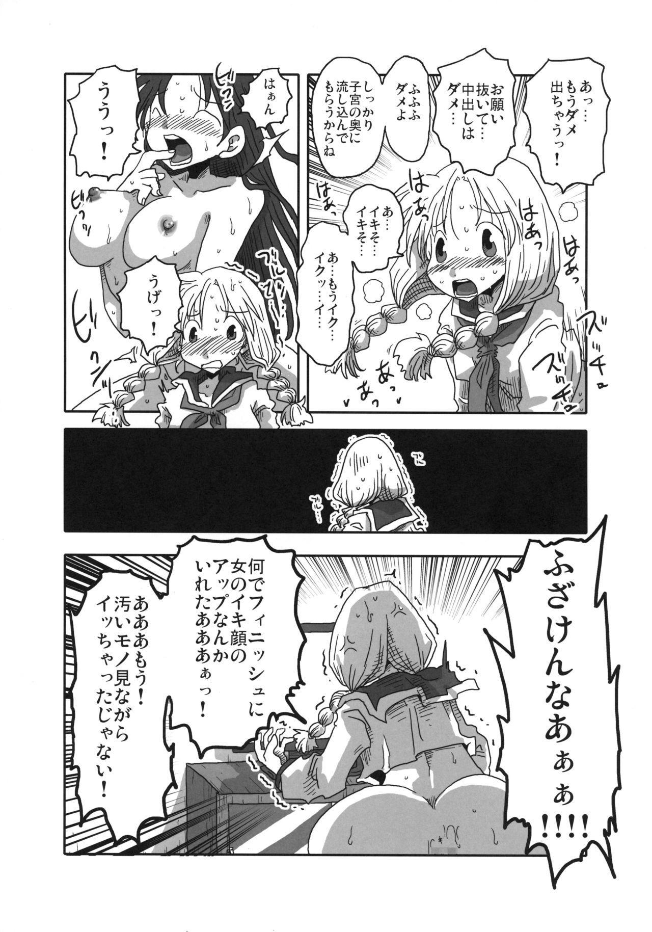 Teisou Gyakuten Goudou 40