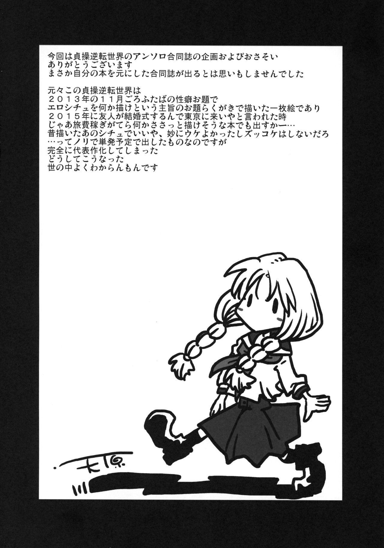 Teisou Gyakuten Goudou 42
