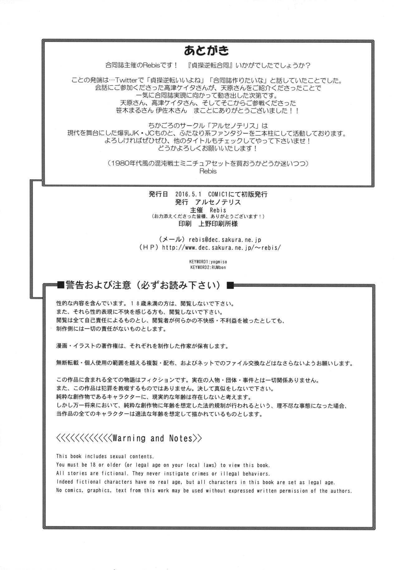 Teisou Gyakuten Goudou 44
