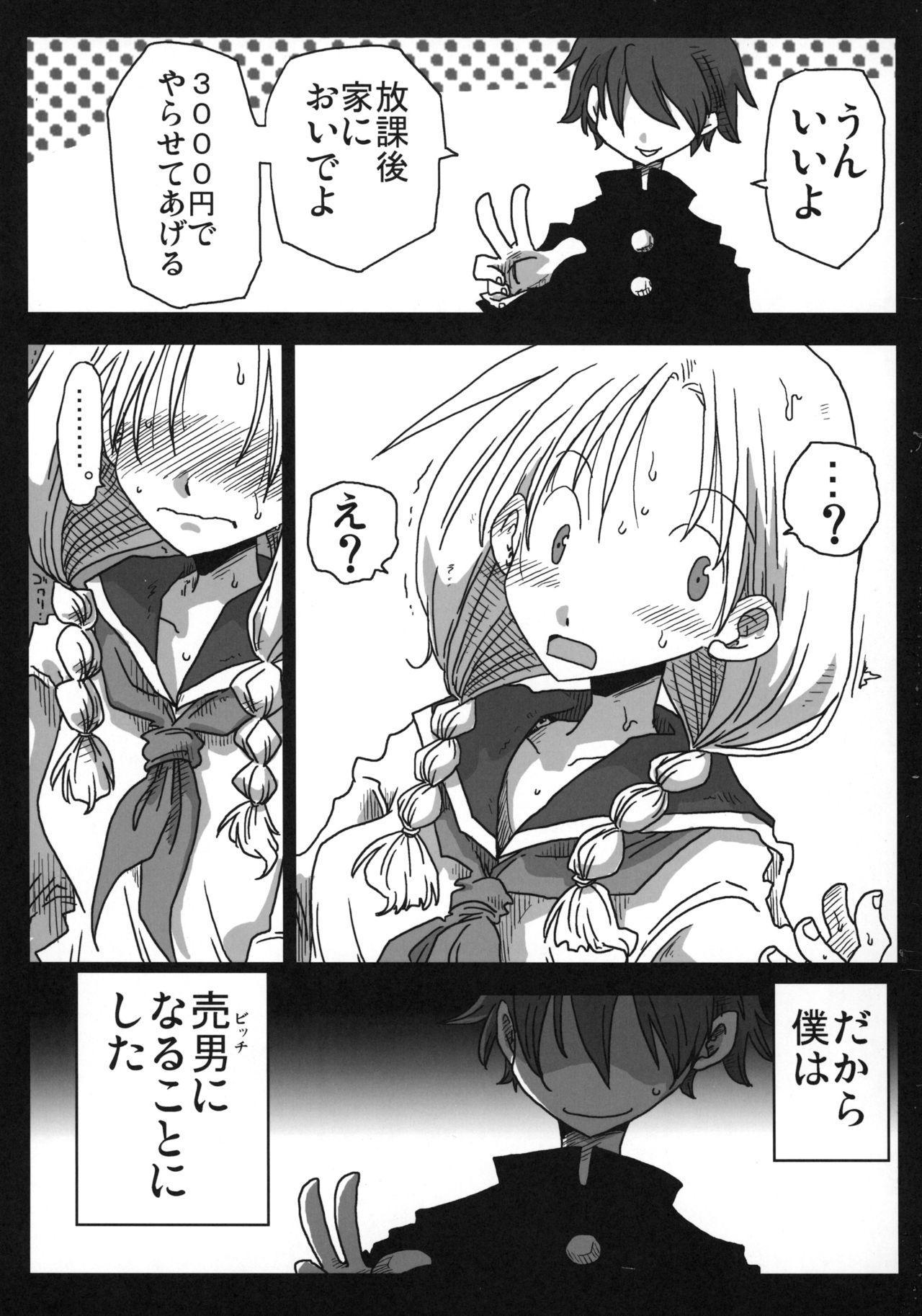 Teisou Gyakuten Goudou 5