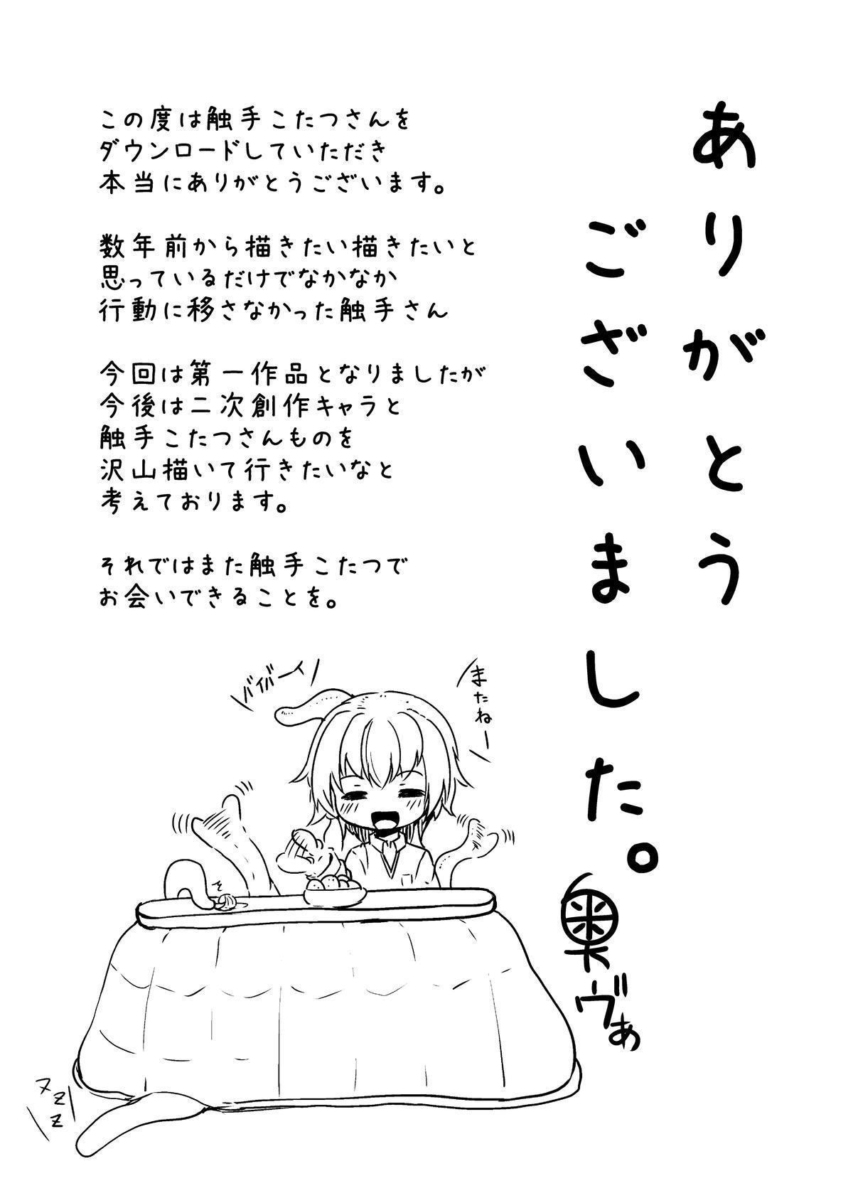 Shokushu Kotatsu to Onnanoko 16