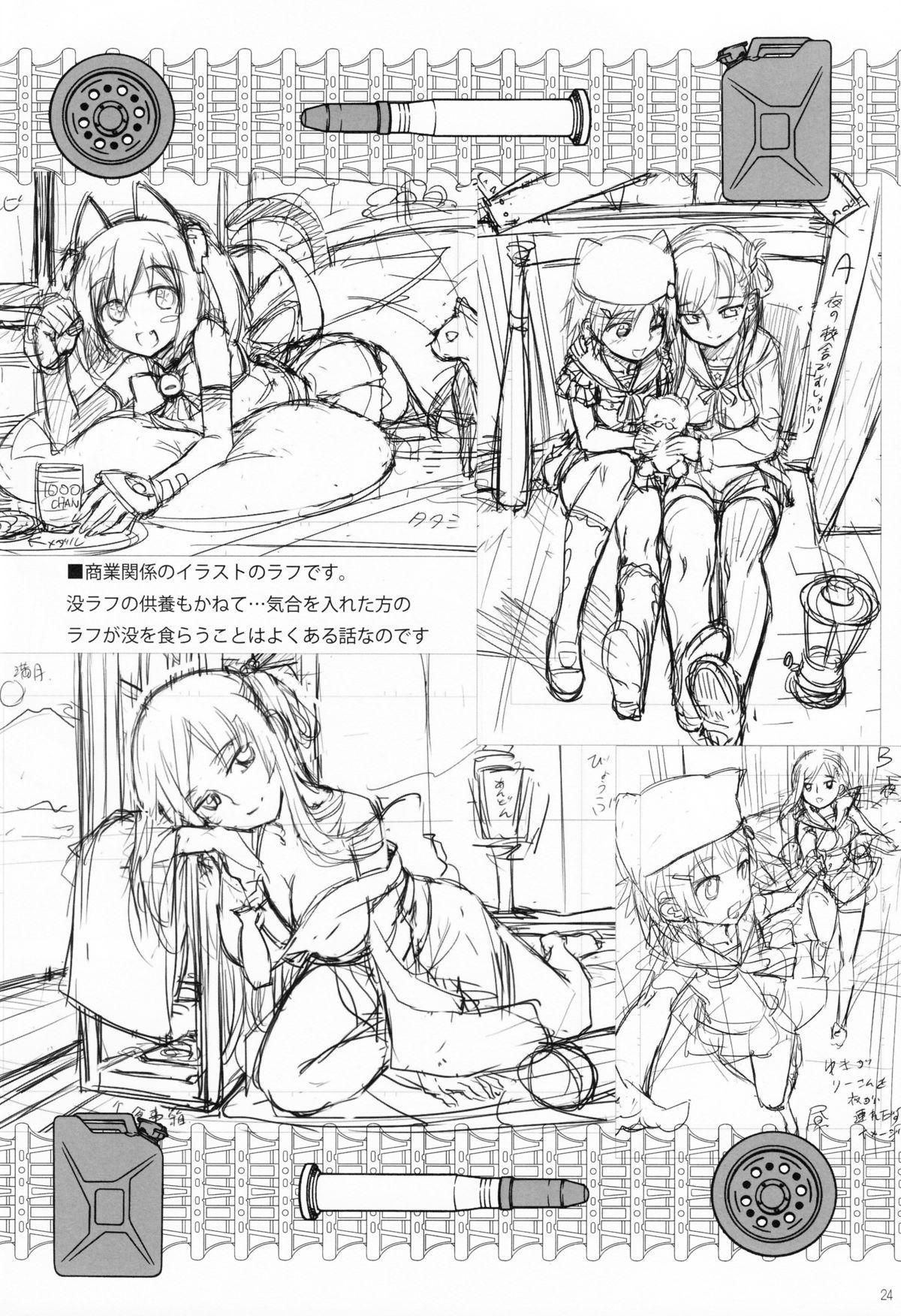 Shimada-ryuu Panzer!! 22