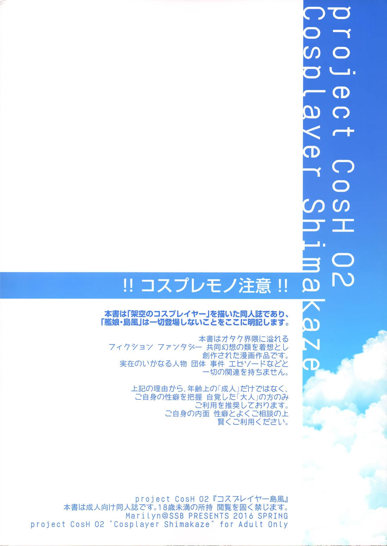 Cosplayer Shimakaze 22