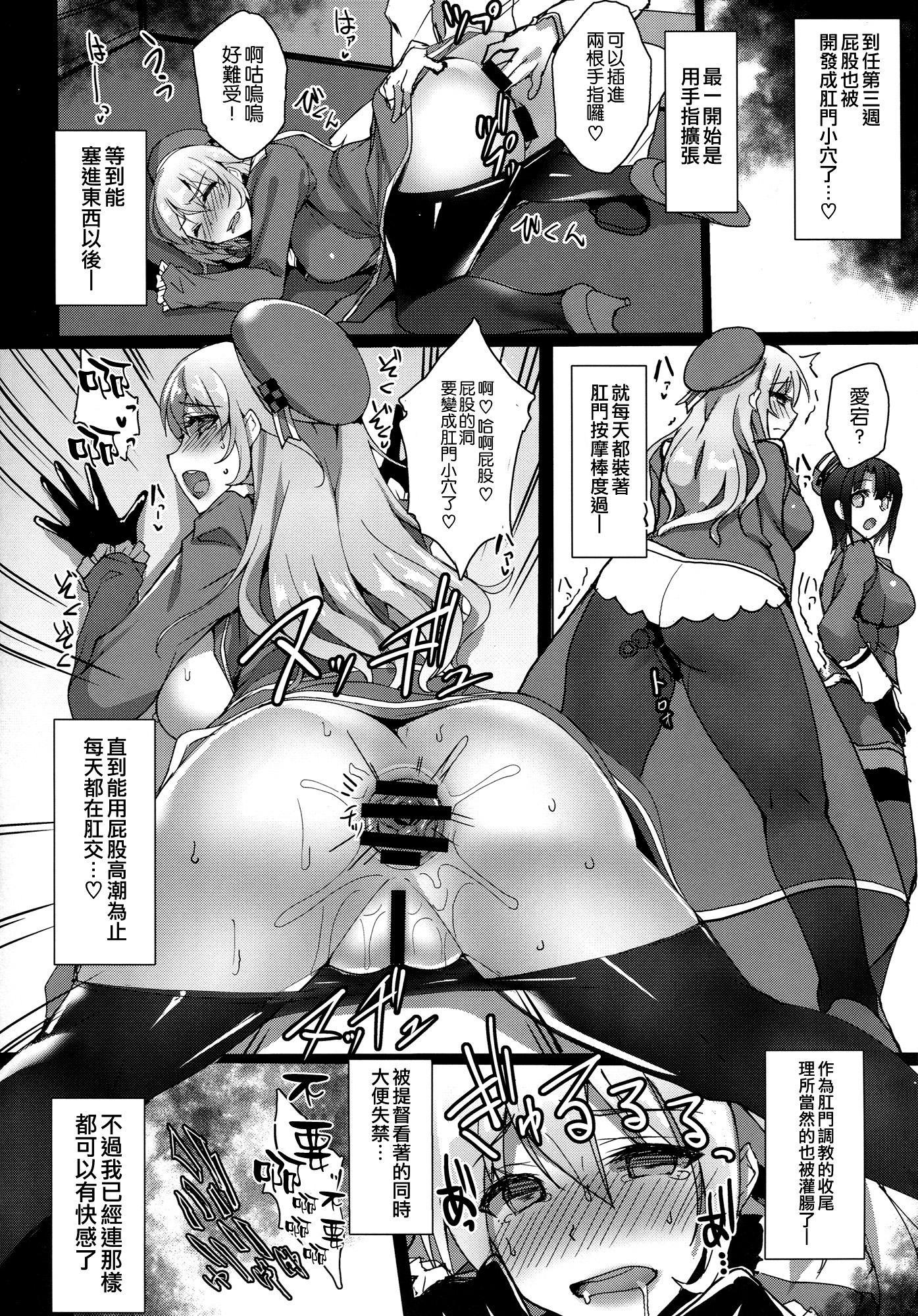 Atago to Takao no Chotto Hard na Choukyou Seikatsu 15