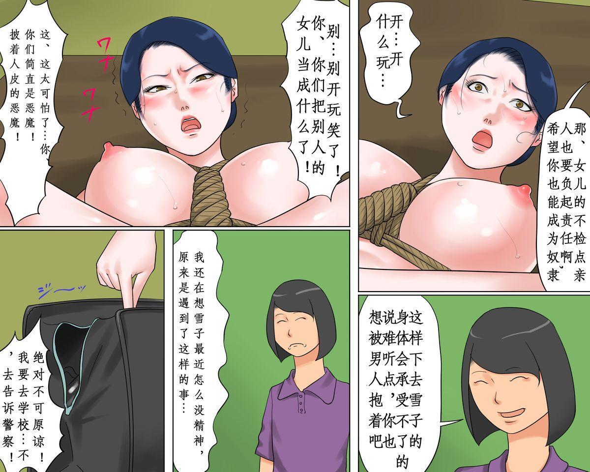 [納屋] 奴隷女教師ゆり子(下)(有条色狼汉化) 11