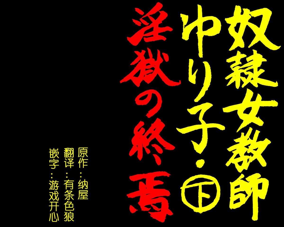 [納屋] 奴隷女教師ゆり子(下)(有条色狼汉化) 1