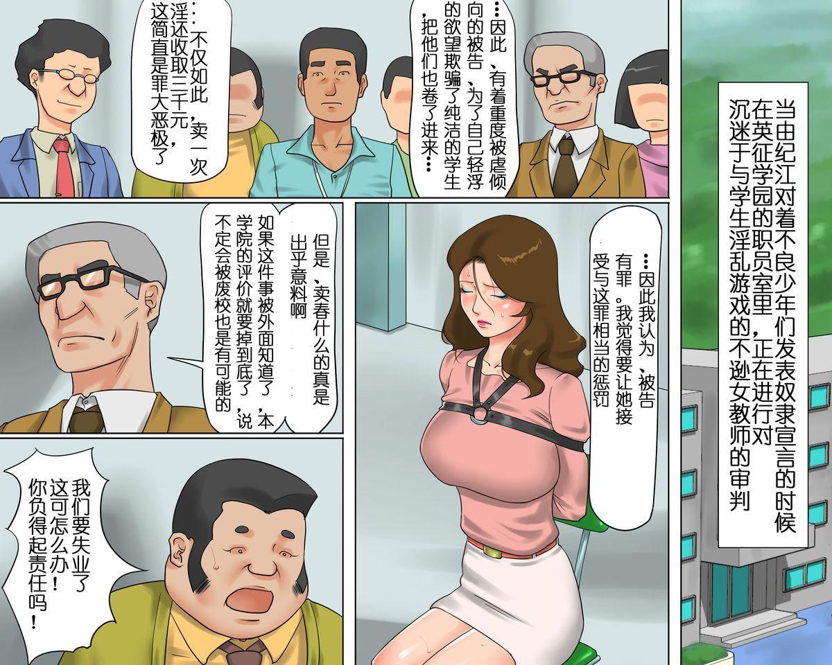 [納屋] 奴隷女教師ゆり子(下)(有条色狼汉化) 19