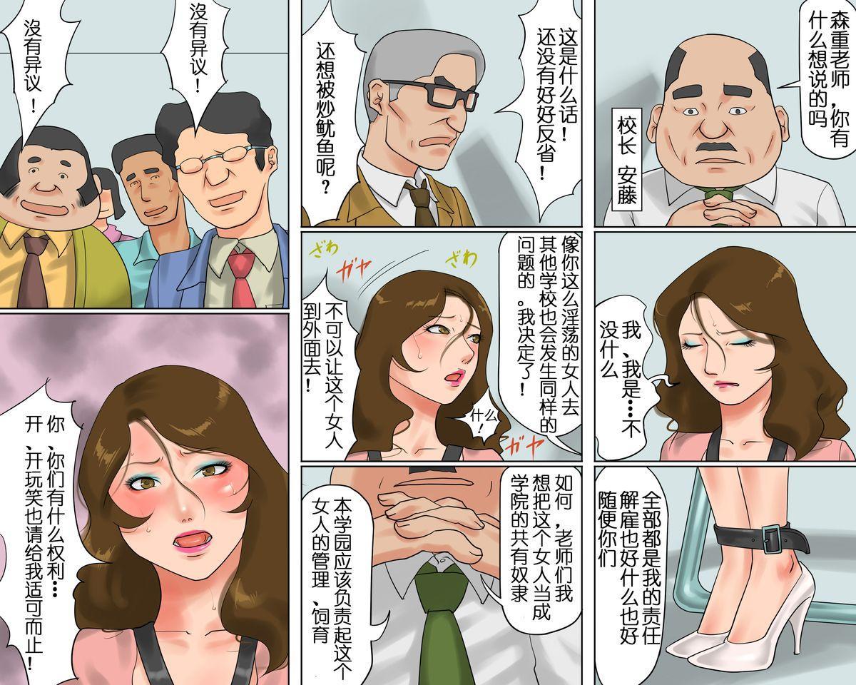 [納屋] 奴隷女教師ゆり子(下)(有条色狼汉化) 20