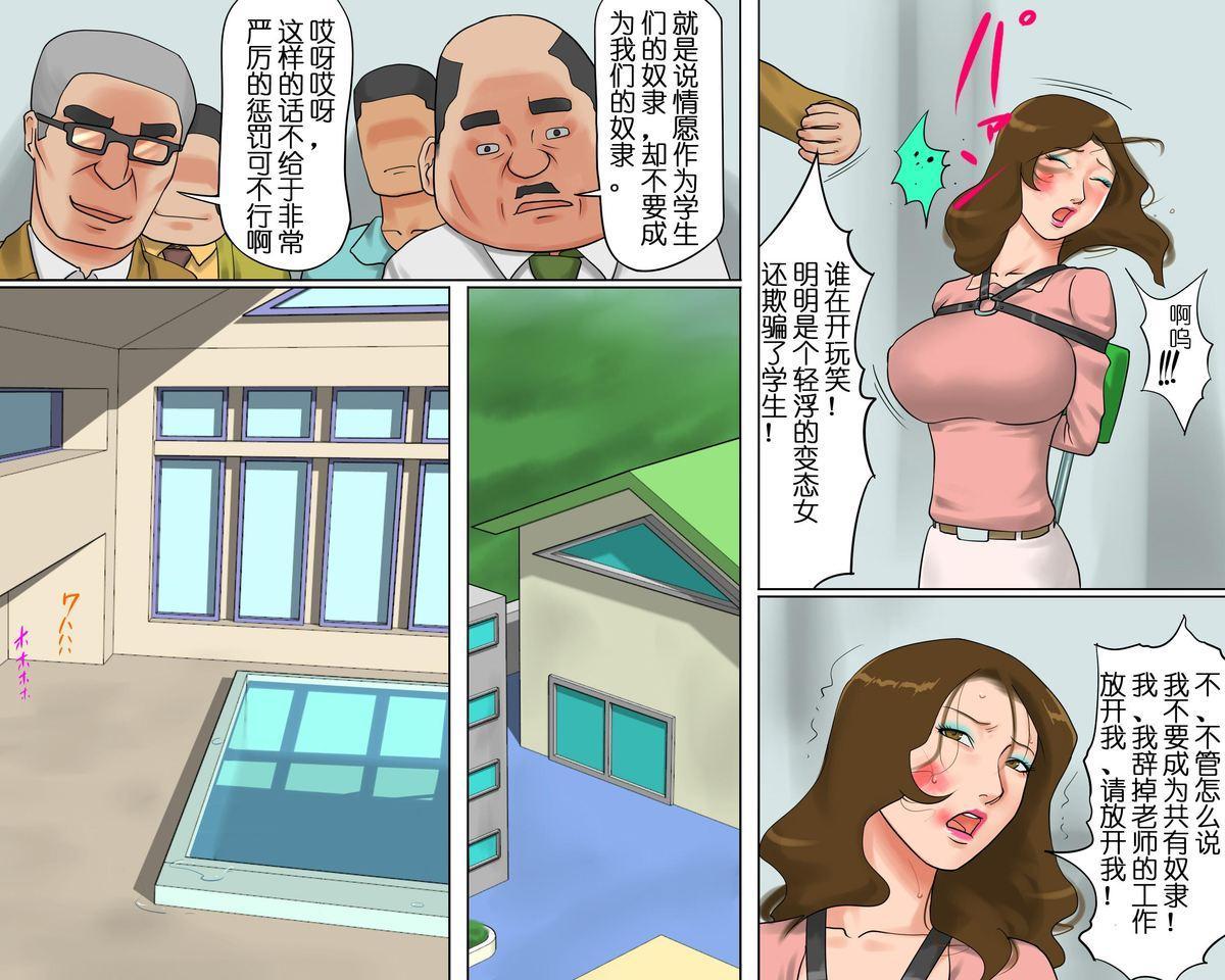 [納屋] 奴隷女教師ゆり子(下)(有条色狼汉化) 21