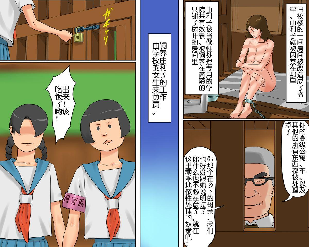 [納屋] 奴隷女教師ゆり子(下)(有条色狼汉化) 25