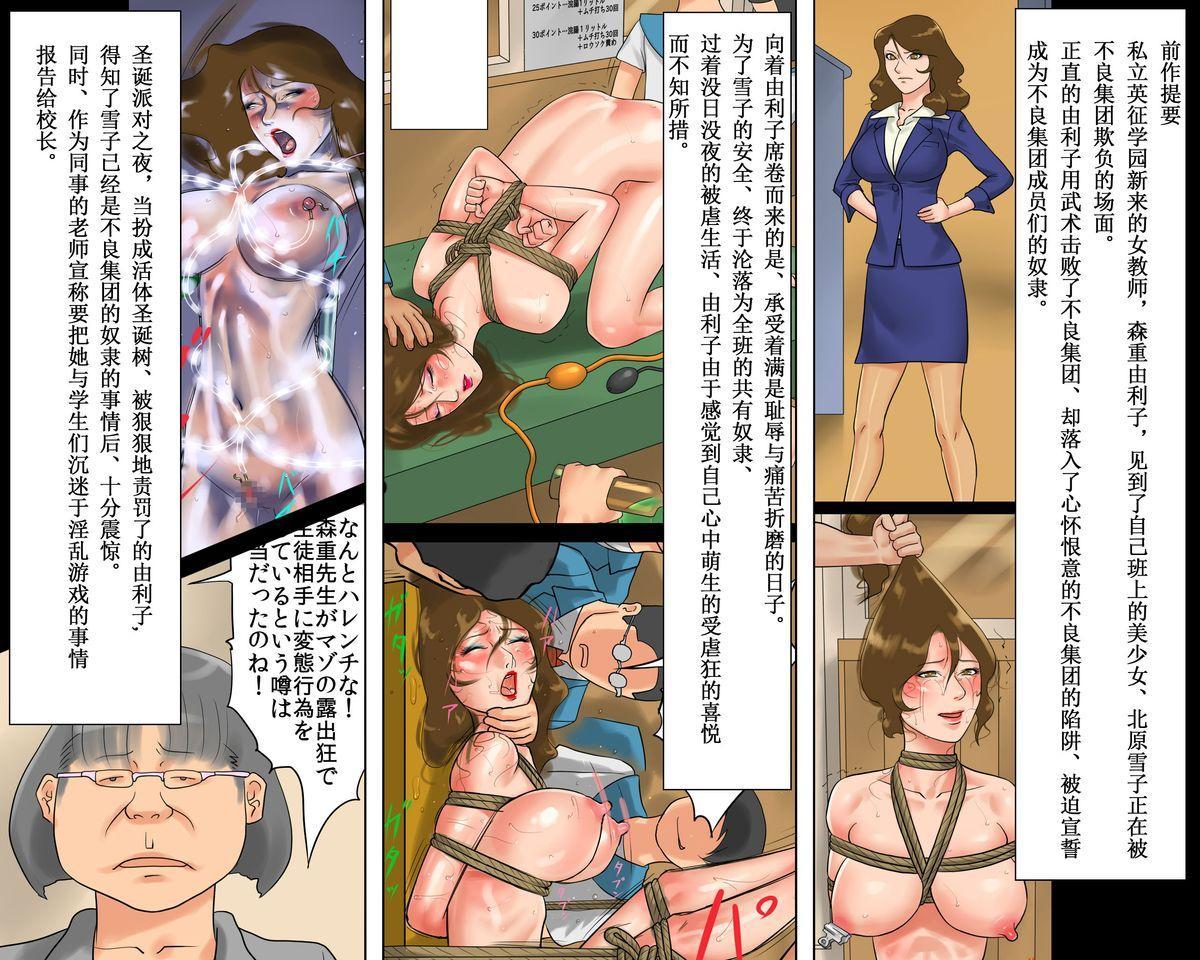 [納屋] 奴隷女教師ゆり子(下)(有条色狼汉化) 2
