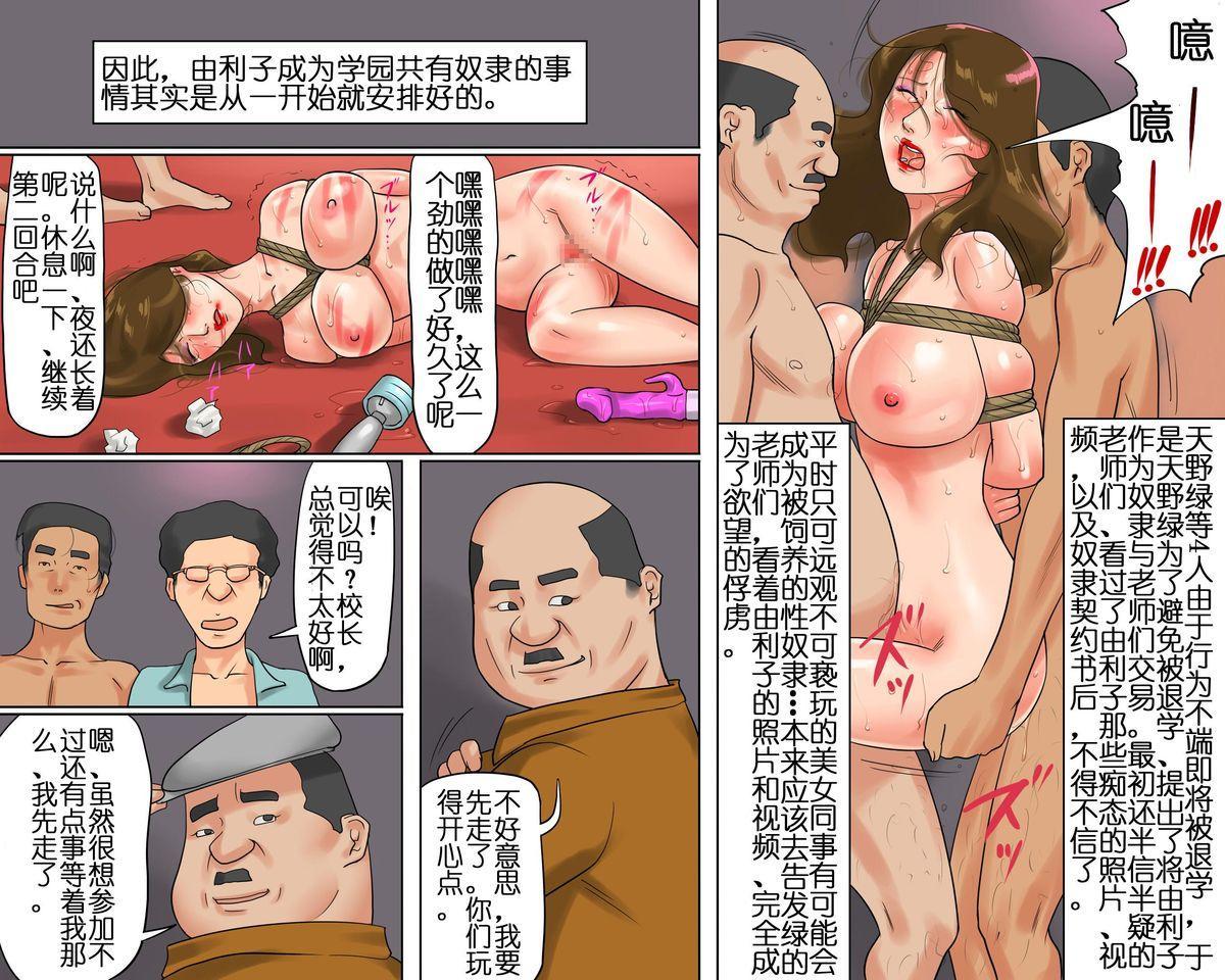 [納屋] 奴隷女教師ゆり子(下)(有条色狼汉化) 31