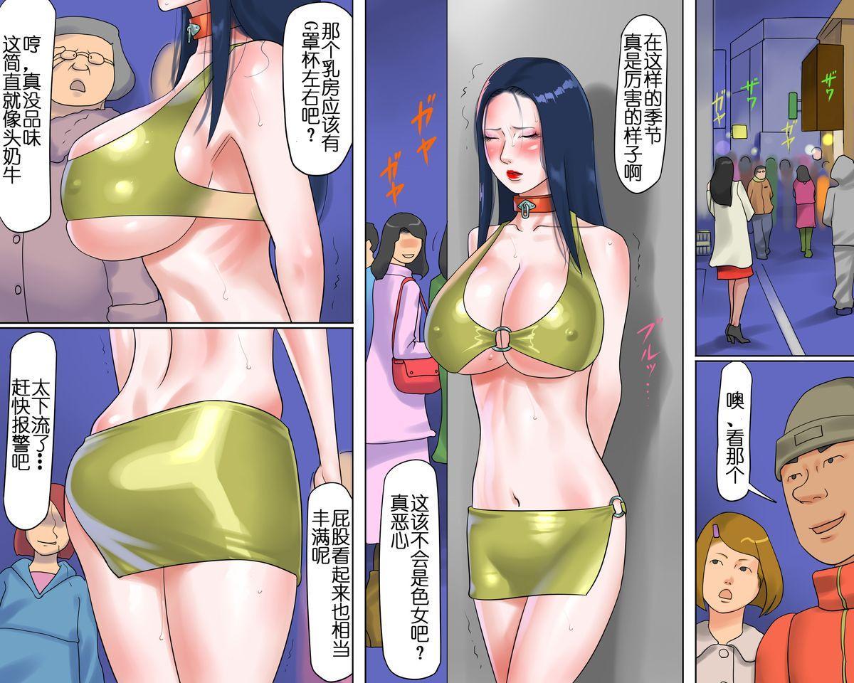 [納屋] 奴隷女教師ゆり子(下)(有条色狼汉化) 32