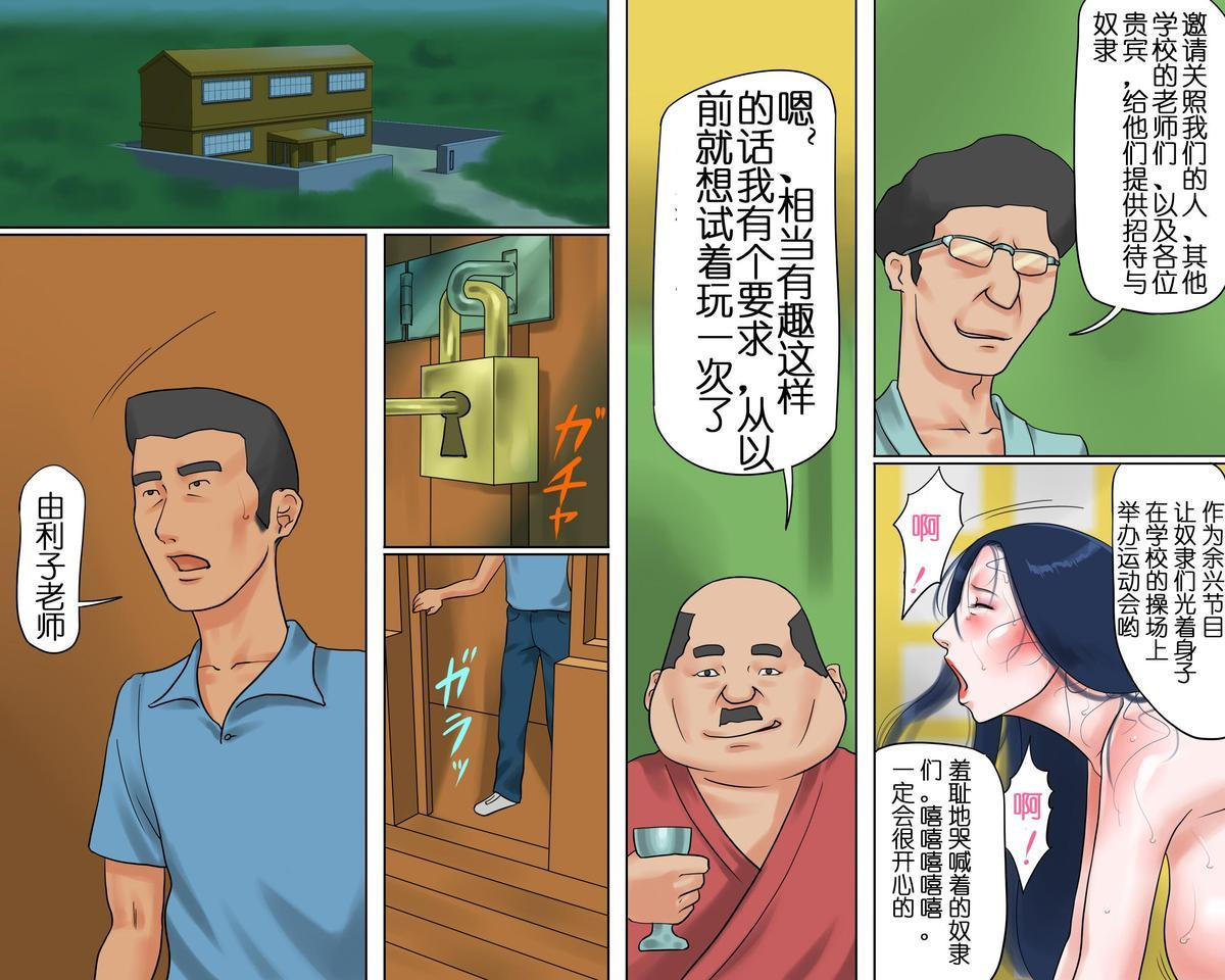 [納屋] 奴隷女教師ゆり子(下)(有条色狼汉化) 44