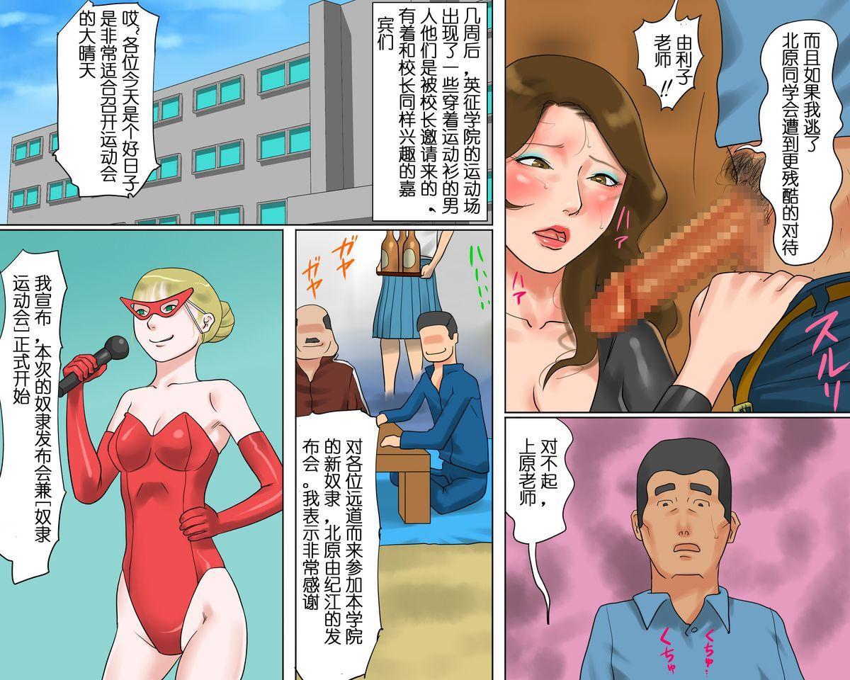 [納屋] 奴隷女教師ゆり子(下)(有条色狼汉化) 47
