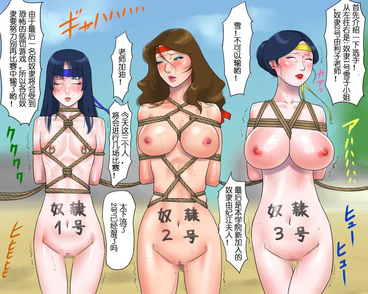 [納屋] 奴隷女教師ゆり子(下)(有条色狼汉化) 48