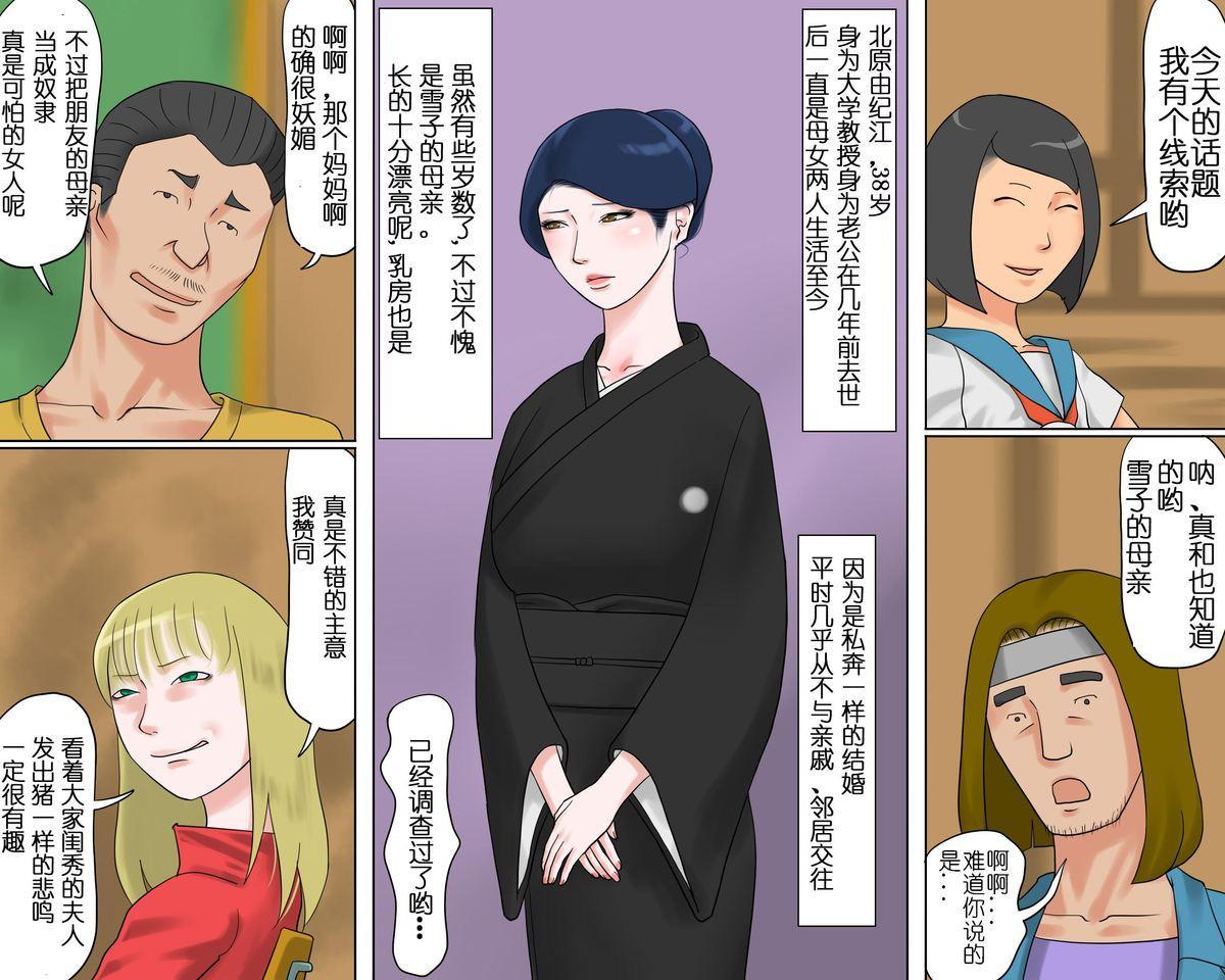 [納屋] 奴隷女教師ゆり子(下)(有条色狼汉化) 5