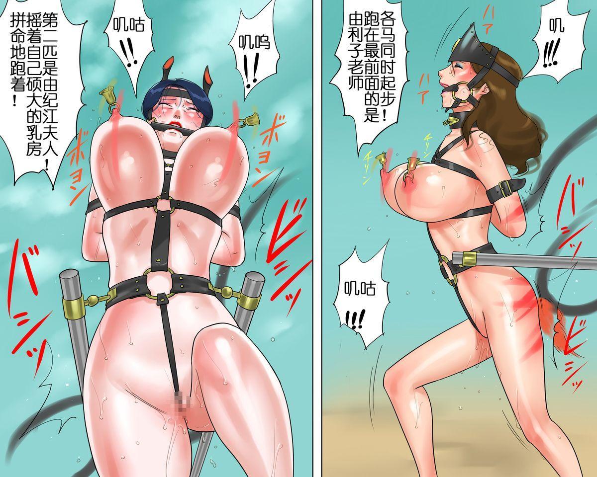 [納屋] 奴隷女教師ゆり子(下)(有条色狼汉化) 60