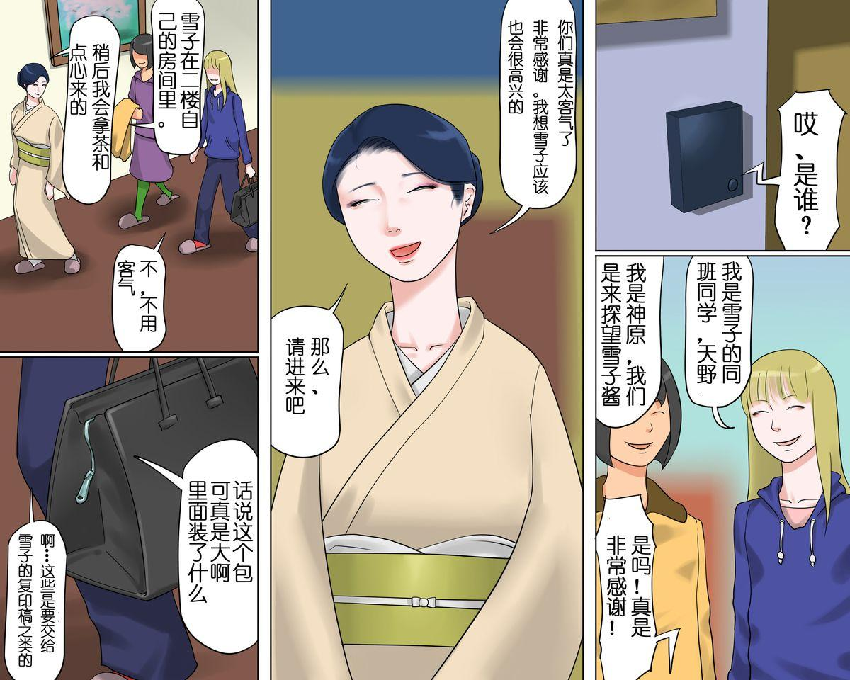 [納屋] 奴隷女教師ゆり子(下)(有条色狼汉化) 7