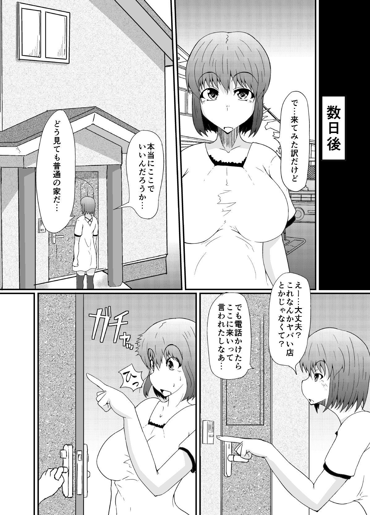 Futanari no Watashi ga NH Health ni Itte Mita Hanashi 4