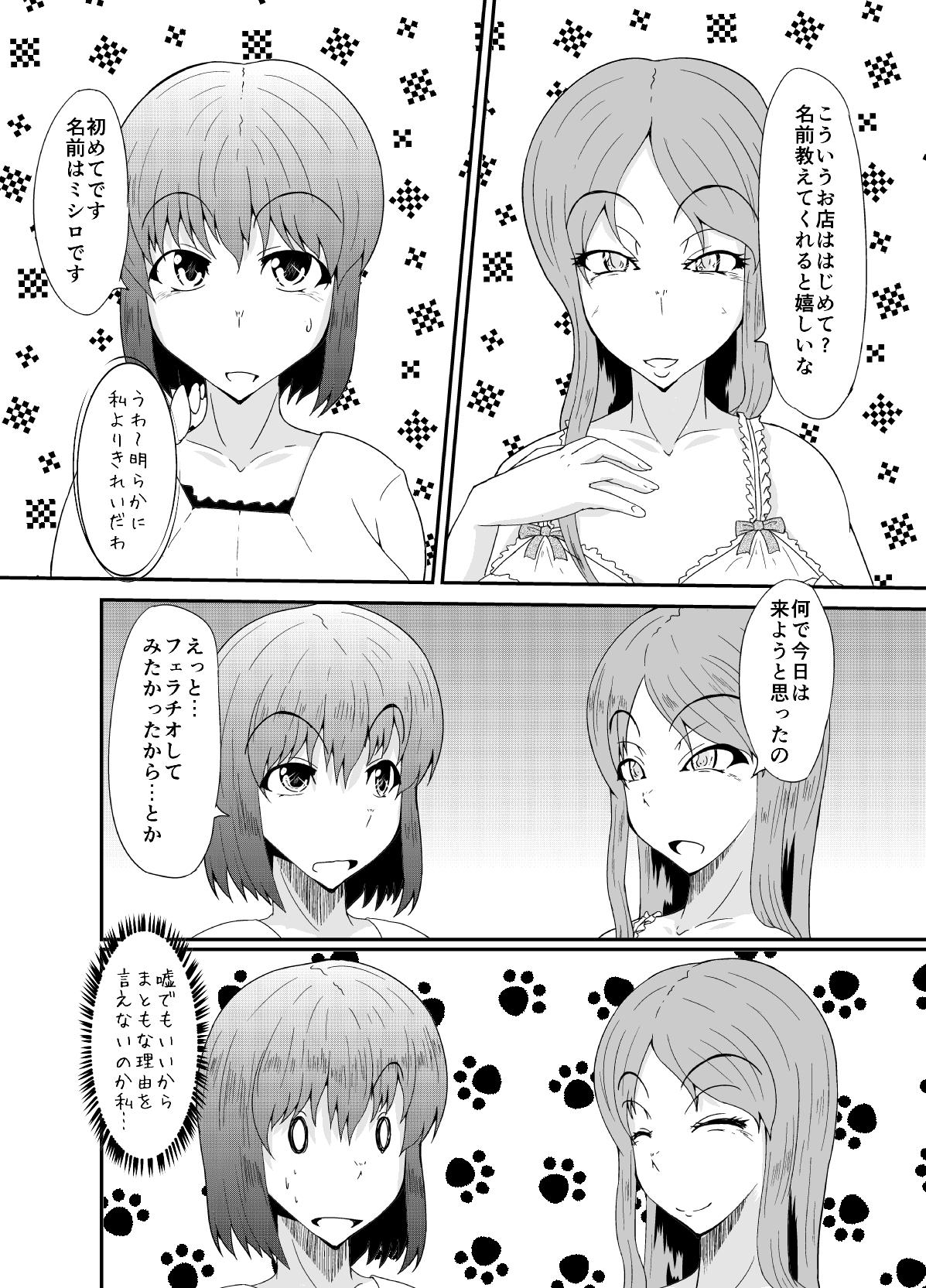 Futanari no Watashi ga NH Health ni Itte Mita Hanashi 8