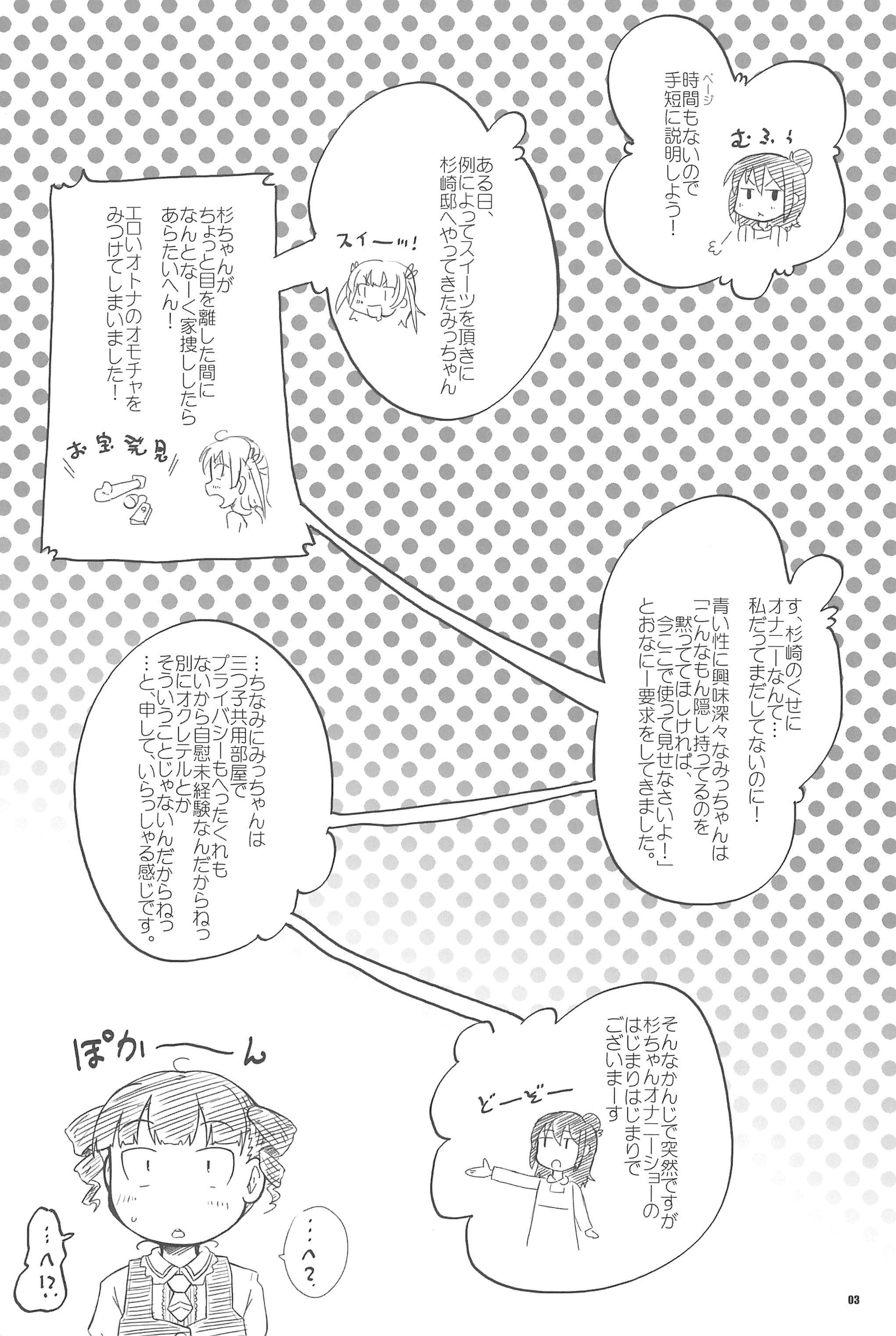 Kisei Jijitsu 2