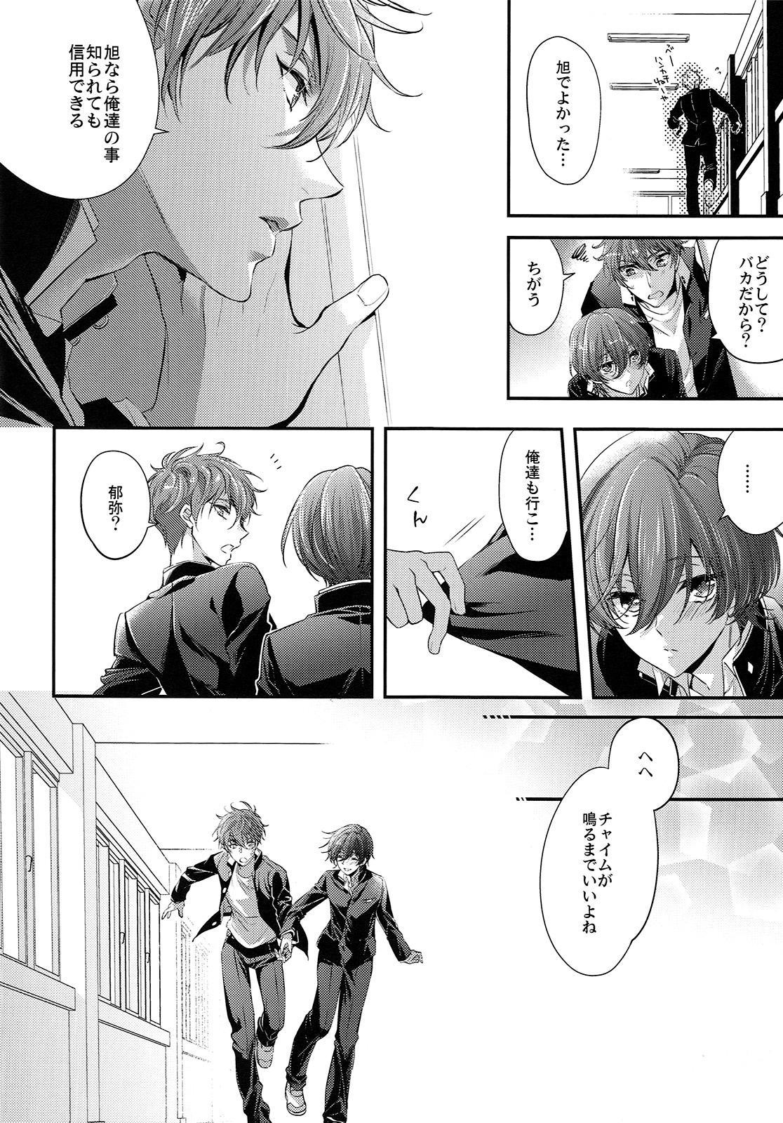 Aniki ga Kakkoyokute Shinpaisugiru! 12