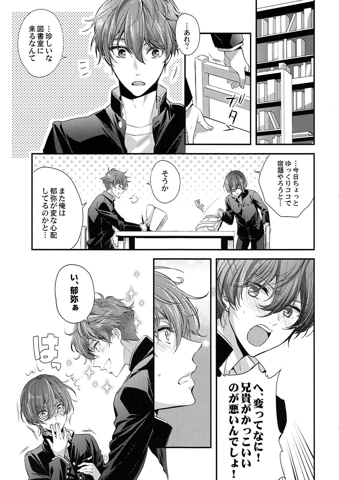 Aniki ga Kakkoyokute Shinpaisugiru! 13