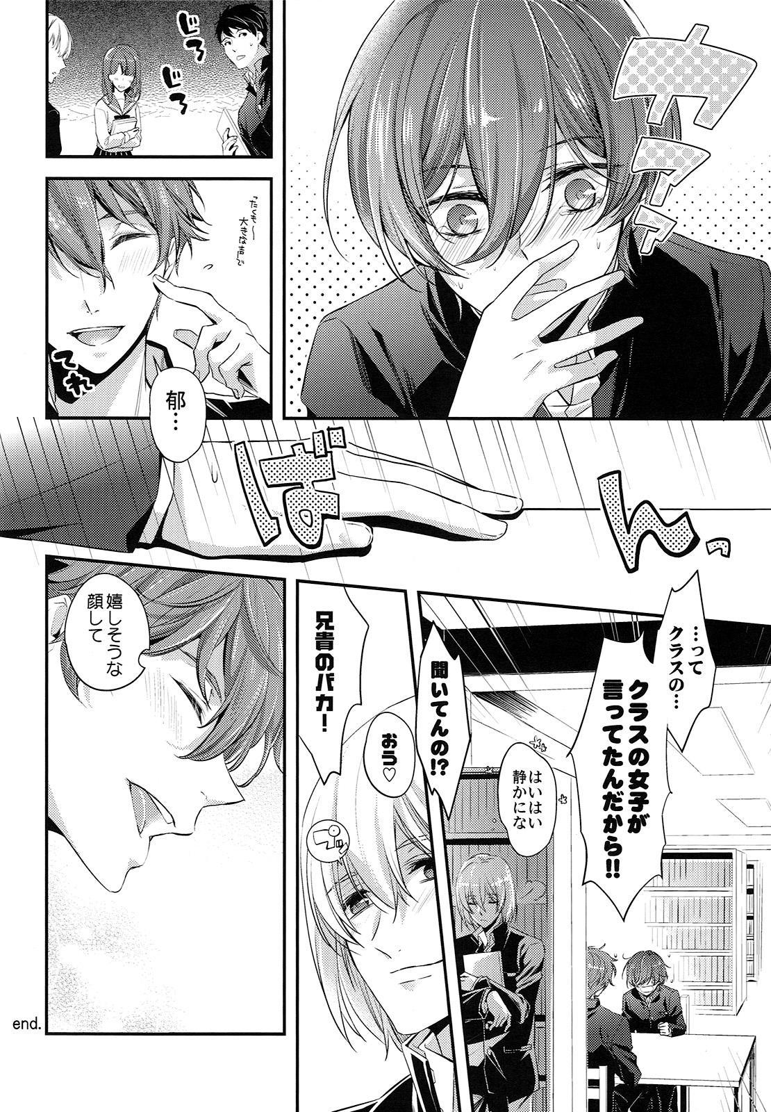 Aniki ga Kakkoyokute Shinpaisugiru! 14