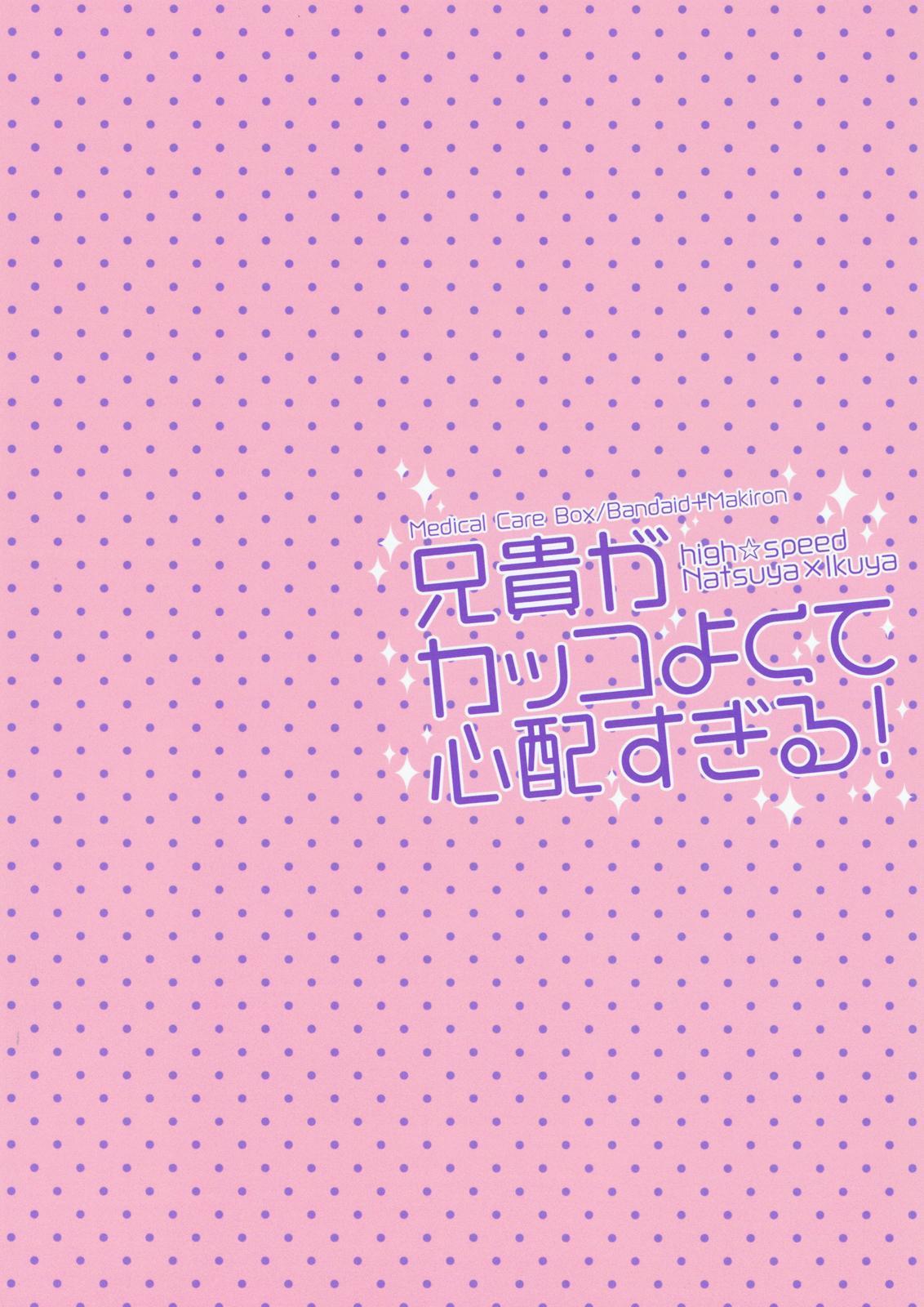 Aniki ga Kakkoyokute Shinpaisugiru! 17