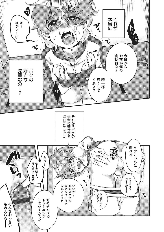 Otokonoko Heaven's Door 2 114