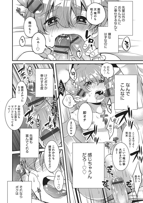 Otokonoko Heaven's Door 2 119