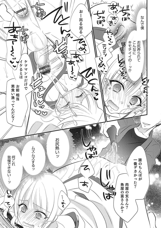 Otokonoko Heaven's Door 2 132